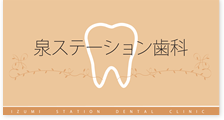 泉ステーション歯科